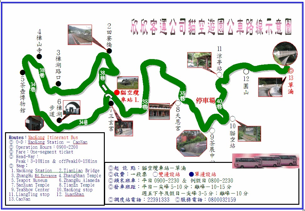 Maokong Itinerant Bus Map