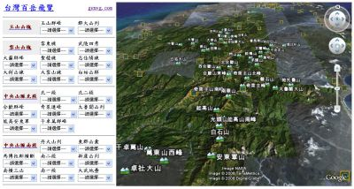 The top 100 mountains in Taiwan in GE in Browser